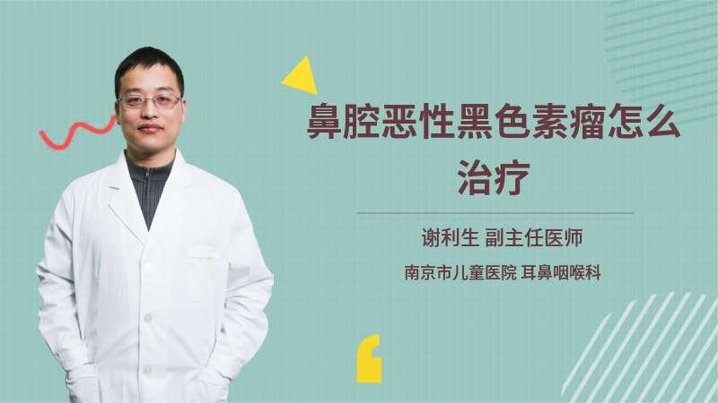 鼻腔恶性黑色素瘤怎么治疗