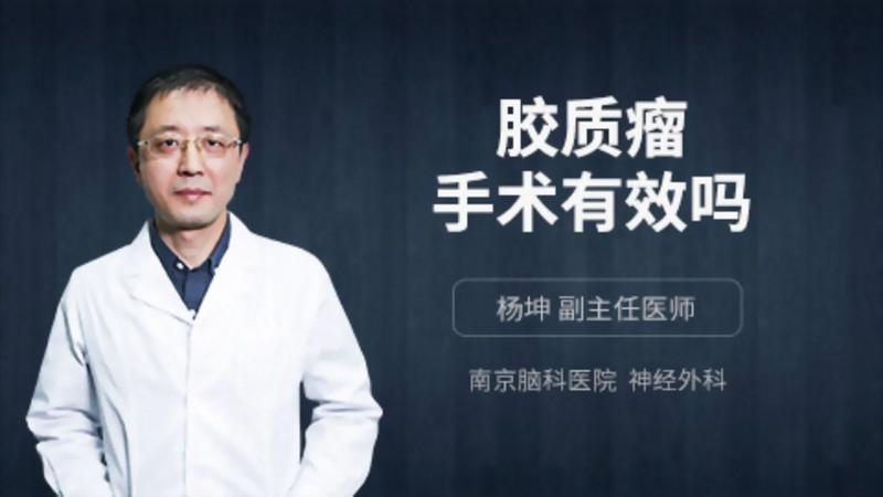 胶质瘤手术有效吗