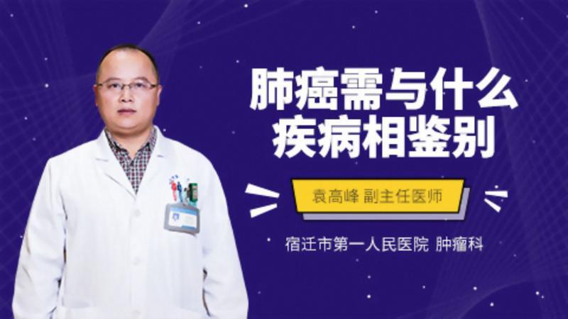 肺癌需与什么疾病相鉴别