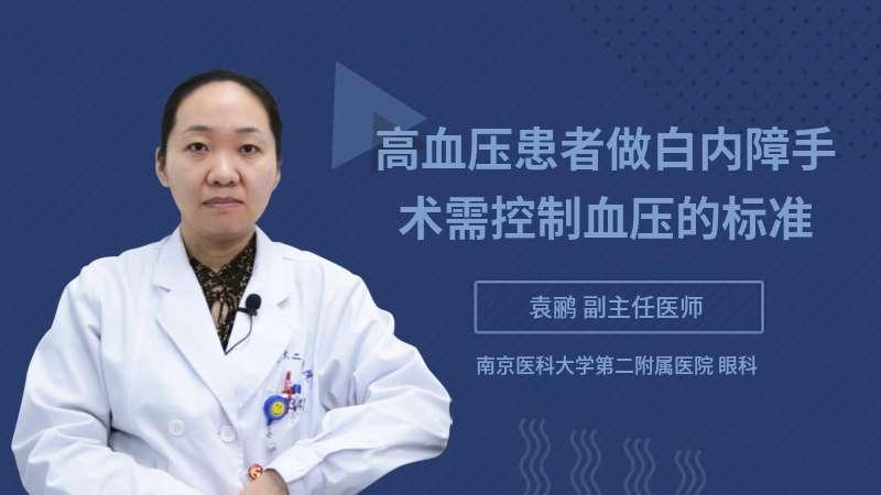 高血压患者做白内障手术需控制血压的标准