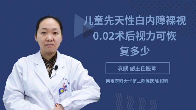 儿童先天性白内障裸视0.02术后视力可恢复多少