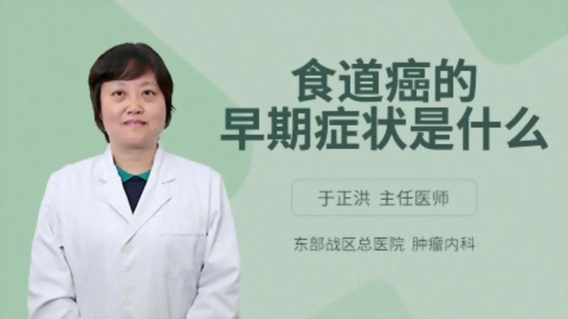 食道癌的早期症状是什么