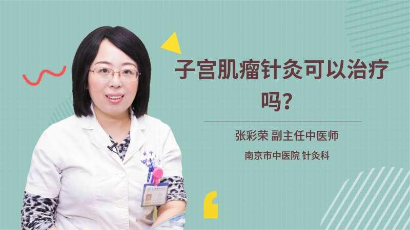 子宫肌瘤针灸可以治疗吗?