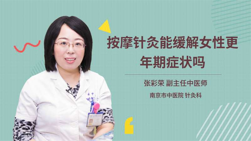 按摩针灸能缓解女性更年期症状吗