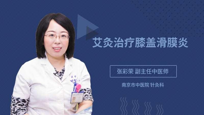 艾灸治疗膝盖滑膜炎