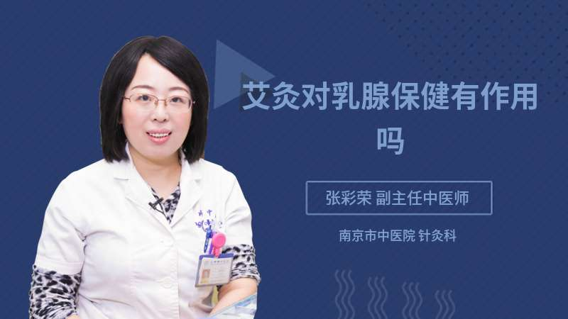 艾灸对乳腺保健有作用吗