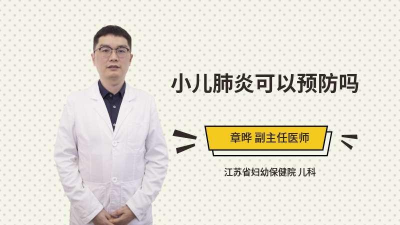 小儿肺炎可以预防吗