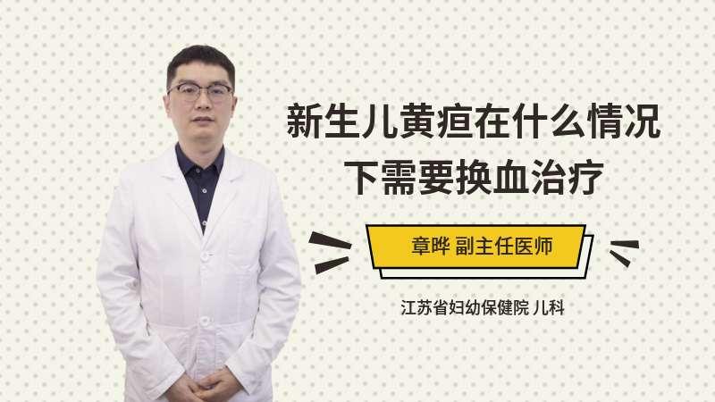 新生儿黄疸在什么情况下需要换血治疗