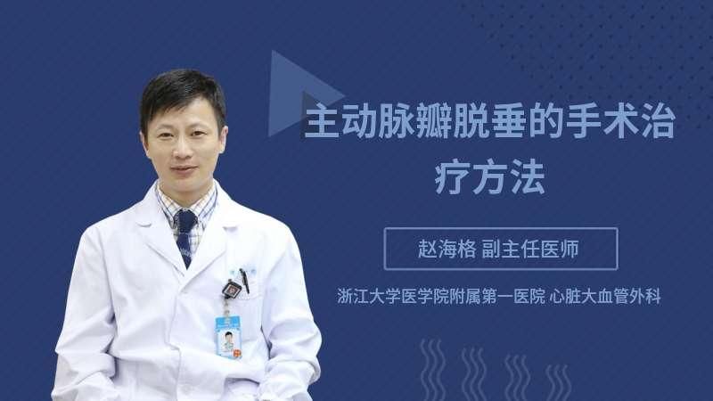 主动脉瓣脱垂的手术治疗方法