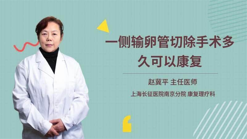 一侧输卵管切除手术多久可以康复