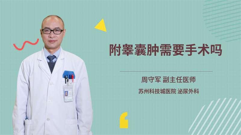 附睾囊肿需要手术吗