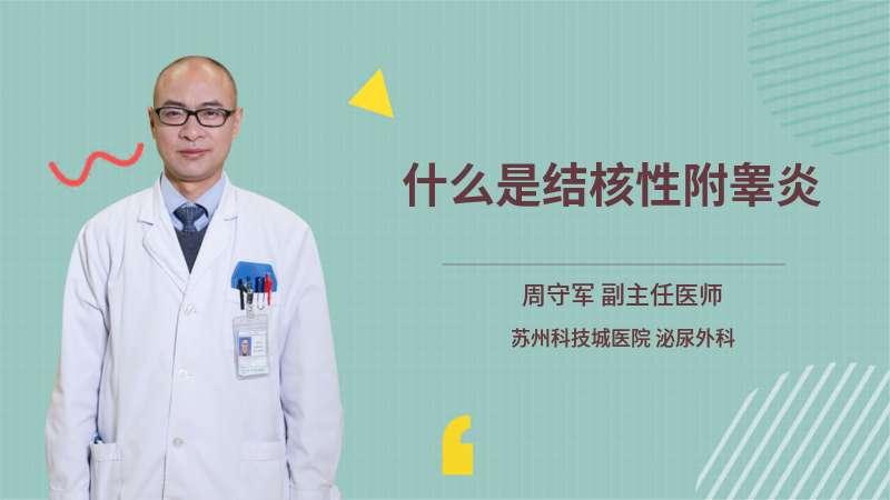 什么是结核性附睾炎