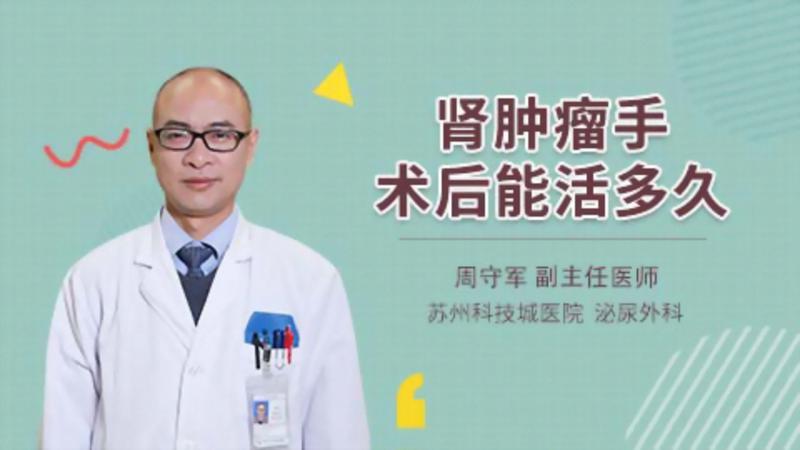 肾肿瘤手术后能活多久