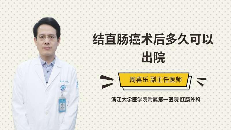 结直肠癌术后多久可以出院