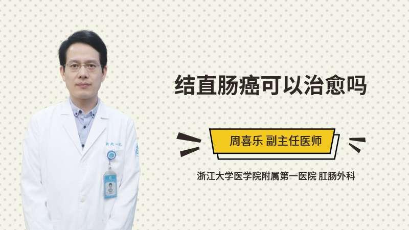 结直肠癌可以治愈吗