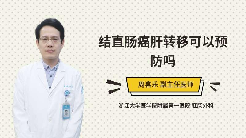 结直肠癌肝转移可以预防吗