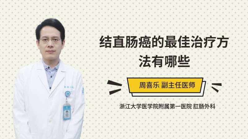 结直肠癌的最佳治疗方法有哪些