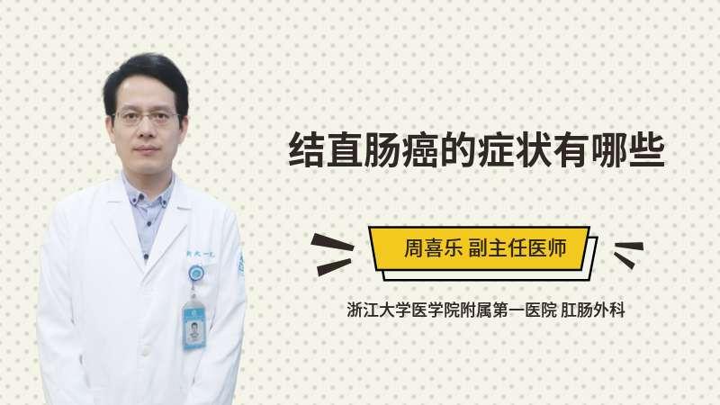 结直肠癌的症状有哪些