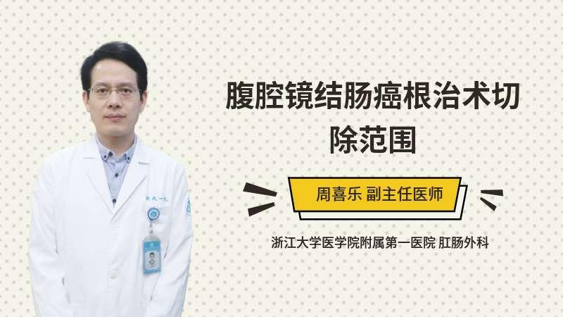 腹腔镜结肠癌根治术切除范围