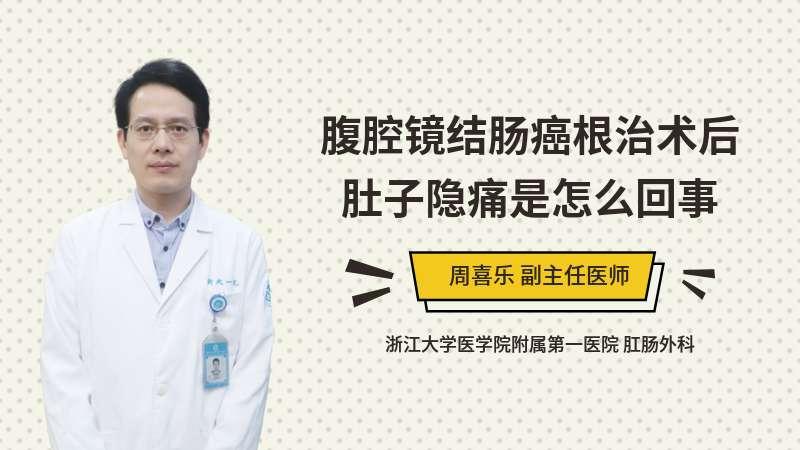 腹腔镜结肠癌根治术后肚子隐痛是怎么回事