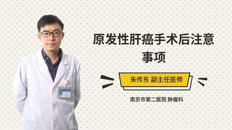原发性肝癌手术后注意事项