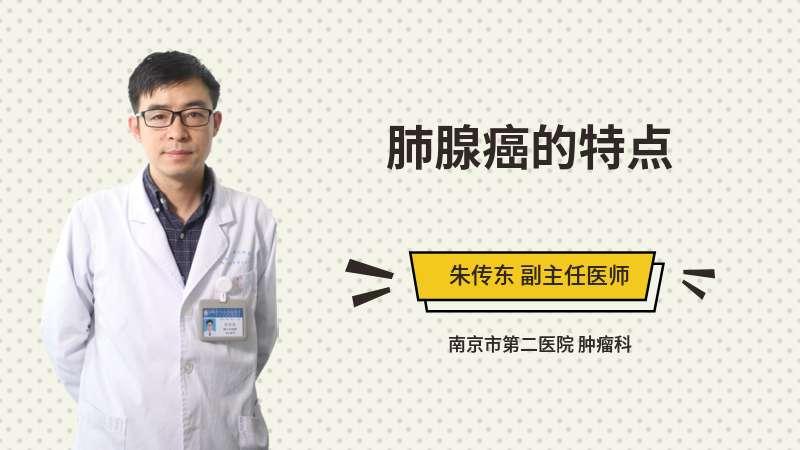 肺腺癌的特点