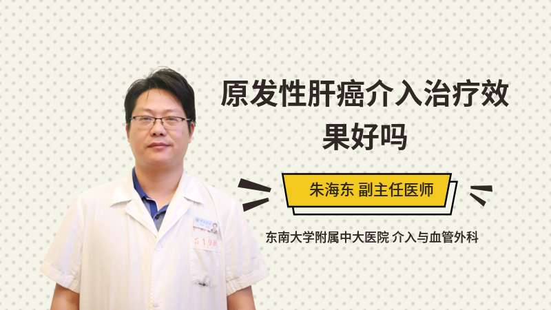 原发性肝癌介入治疗效果好吗