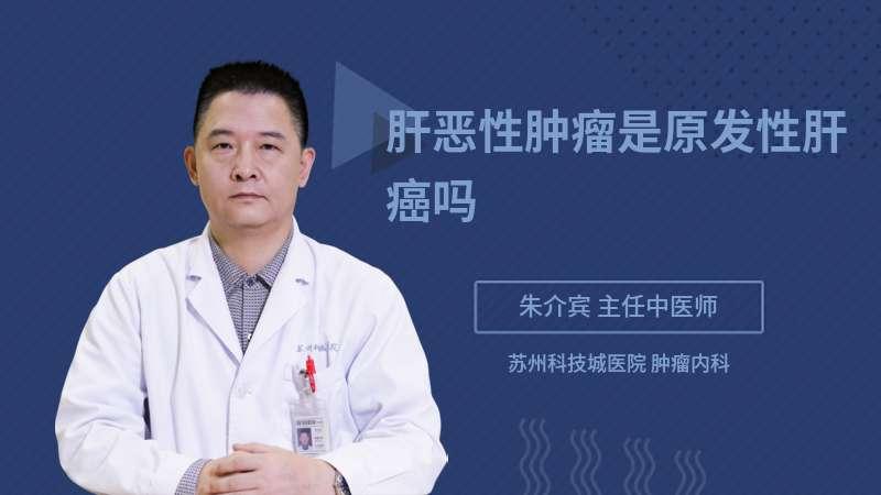 肝恶性肿瘤是原发性肝癌吗
