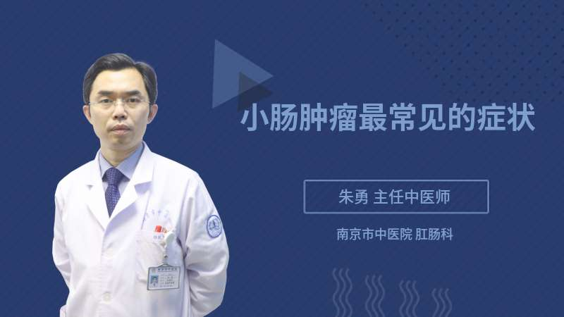 小肠肿瘤最常见的症状