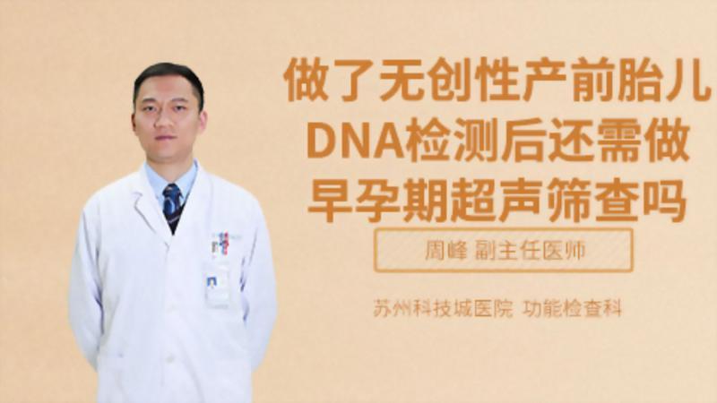做了无创性产前胎儿DNA检测后还需做早孕期超声筛查吗