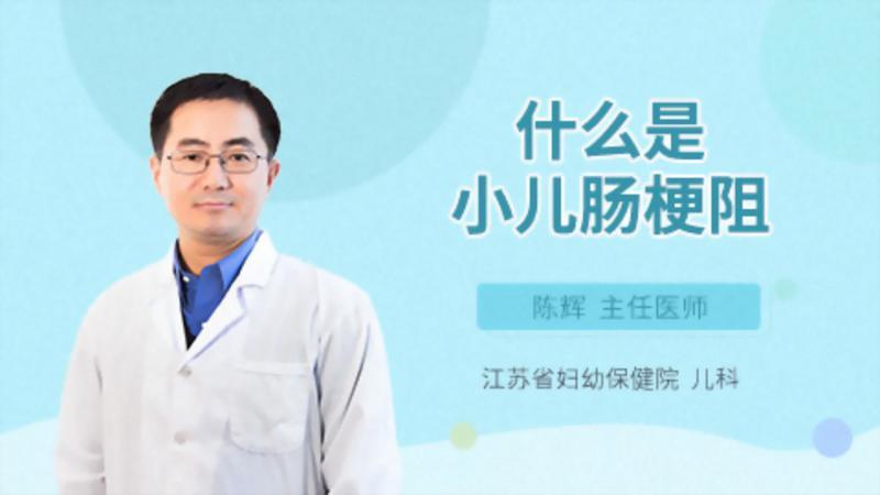 什么是小儿肠梗阻