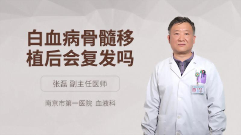 白血病骨髓移植后会复发吗