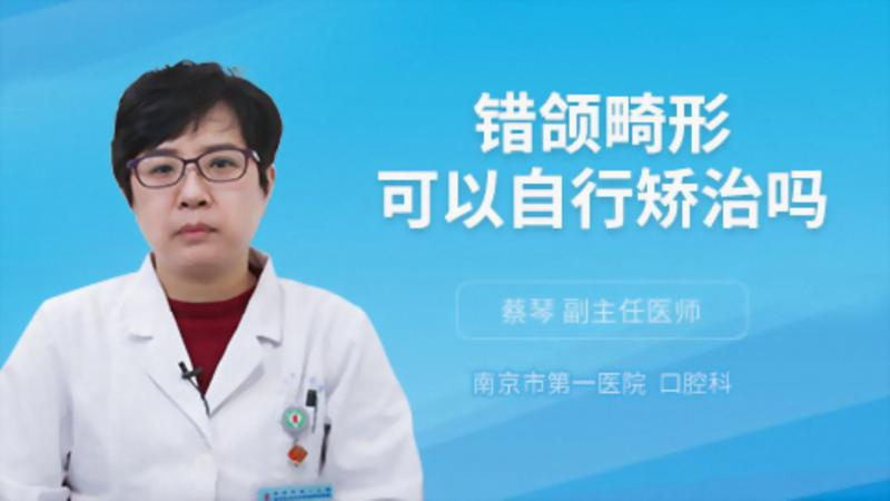 错颌畸形可以自行矫治吗