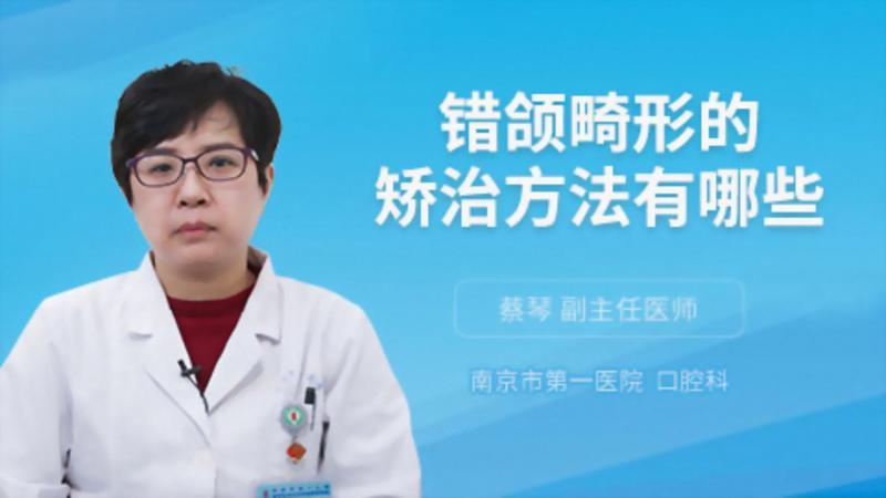 错颌畸形的矫治方法有哪些