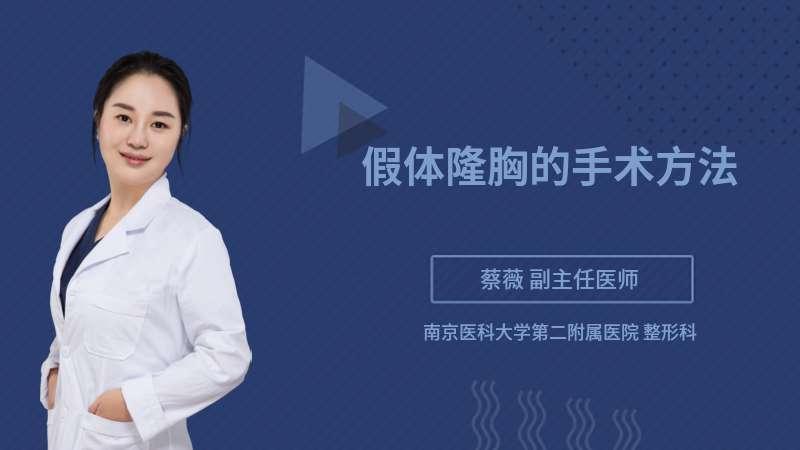 假體隆胸的手術方法
