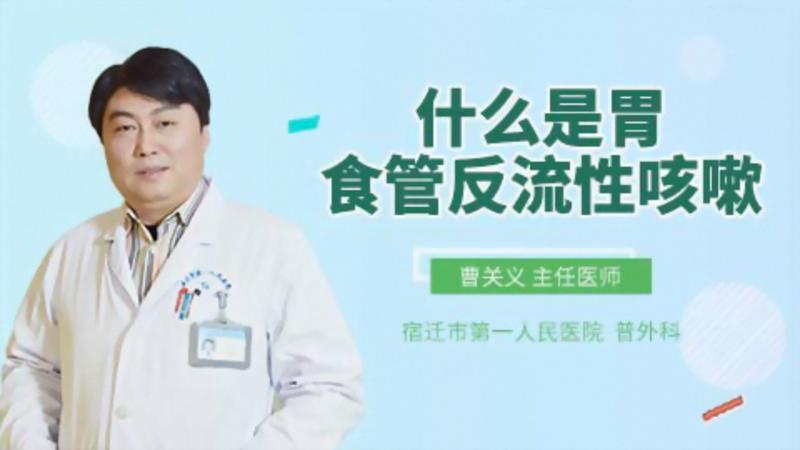什么是胃食管反流性咳嗽