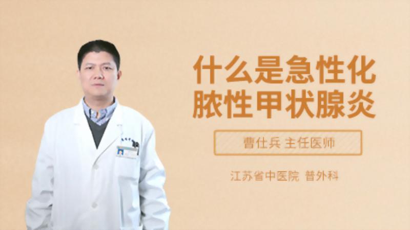 什么是急性化脓性甲状腺炎