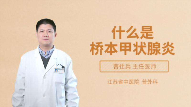 什么是桥本甲状腺炎