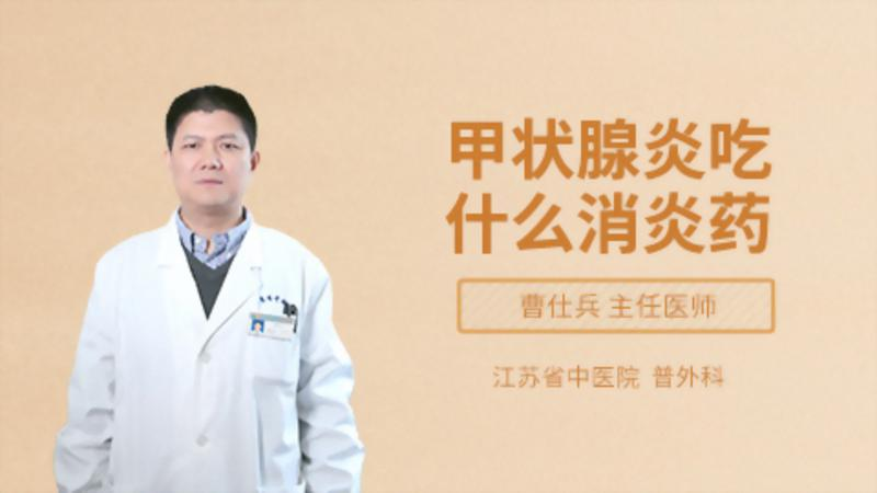 甲状腺炎吃什么消炎药