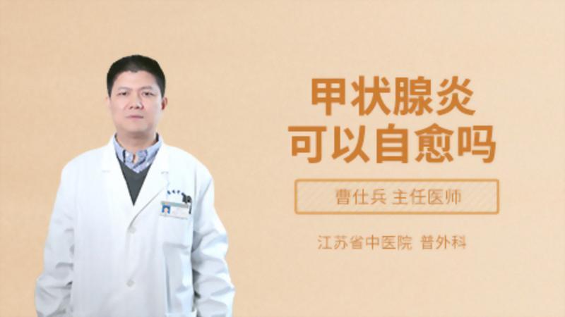 甲状腺炎可以自愈吗