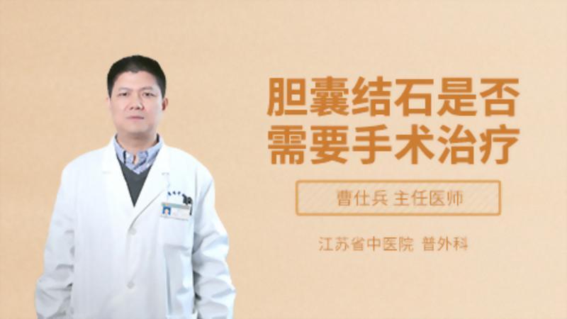 胆囊结石是否需要手术治疗