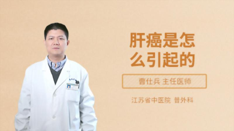 肝癌是怎么引起的