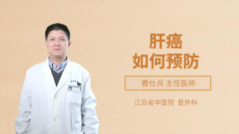 肝癌如何预防
