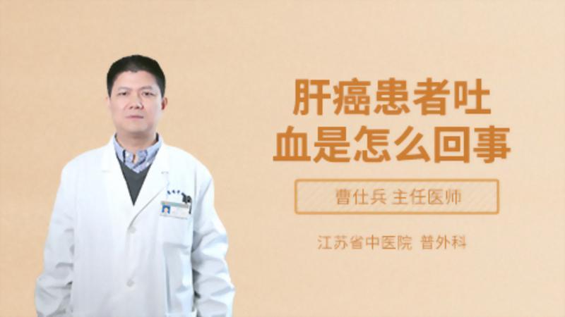 肝癌患者吐血是怎么回事