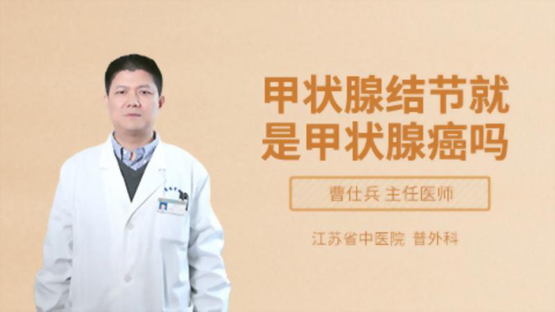 甲状腺结节就是甲状腺癌吗