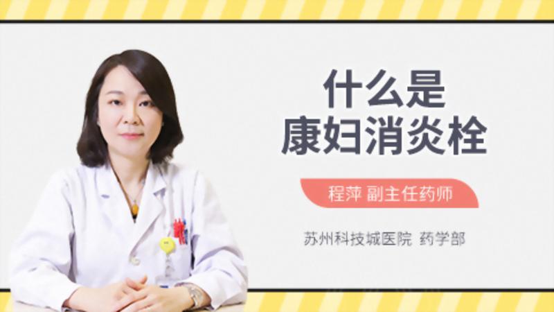 什么是康妇消炎栓