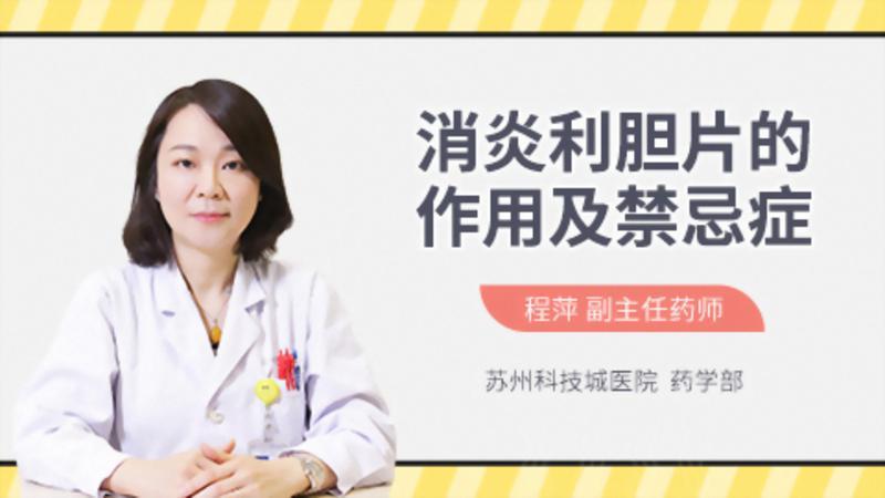 消炎利膽片的作用及禁忌癥