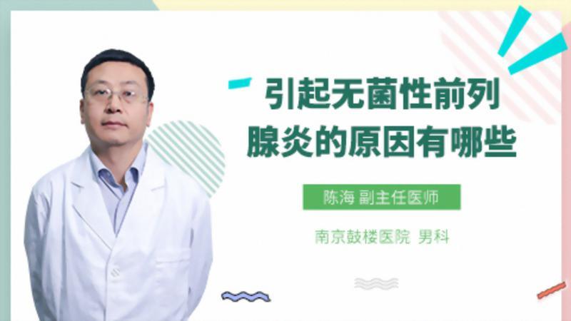 引起無菌性前列腺炎的原因有哪些