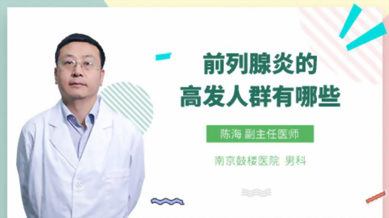 前列腺炎的高發人群有哪些