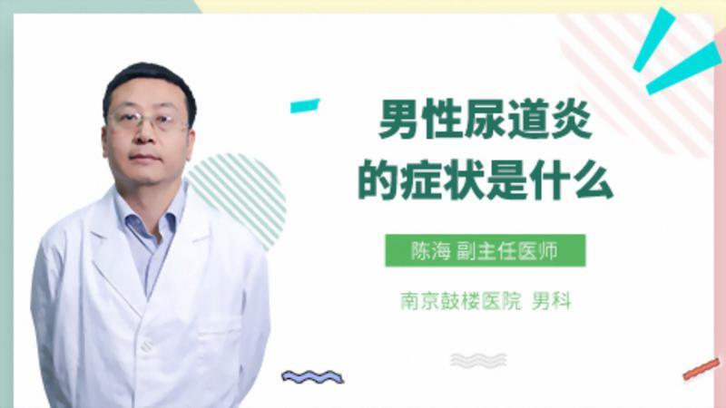 男性尿道炎的癥狀是什么